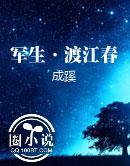 军生·渡江春