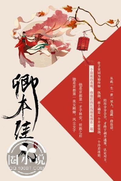 卿本佳人(修正版)